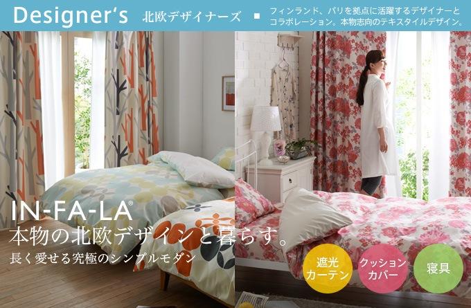 Designer's 北欧デザイナーズ IN-FA-LA