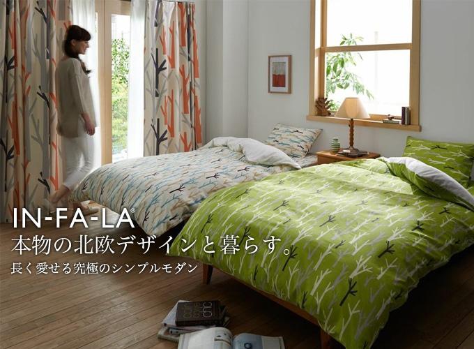 IN-FA-LA ® 本物の北欧デザインと暮らす。長く愛せる究極のシンプルモダン