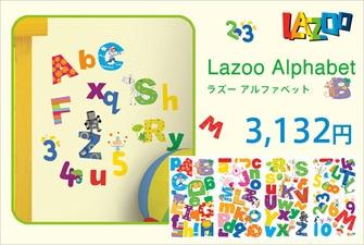 ラズー アルファベット