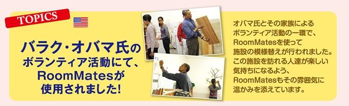アメリカ大統領 バラク・オバマ氏のボランティア活動にて、RoomMatesが使用されました!