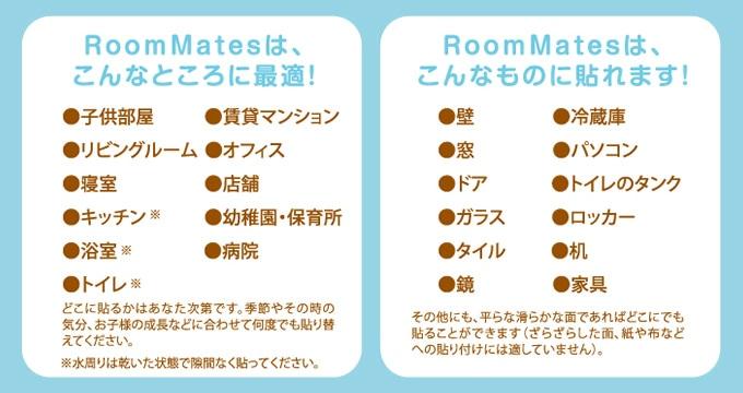 RoomMatesは、こんなところに最適!