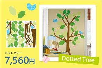 ドットツリー