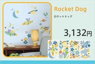 ロケットドック
