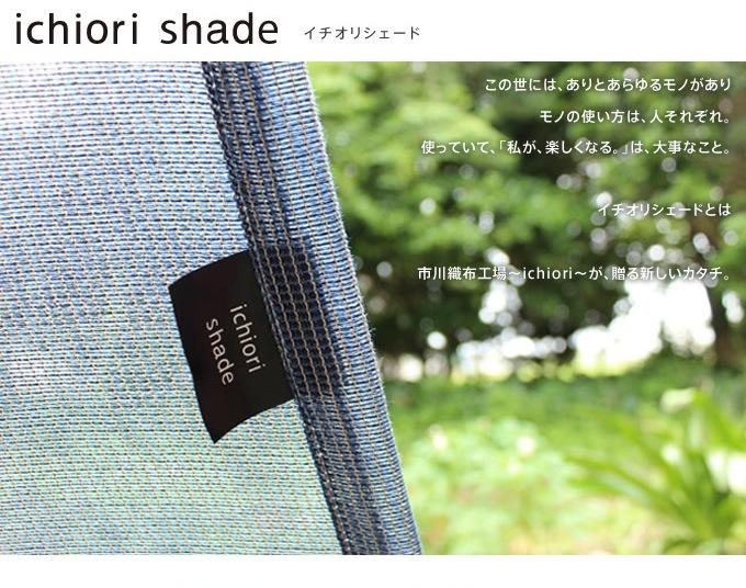 イチオリシェード -ichiori shade -