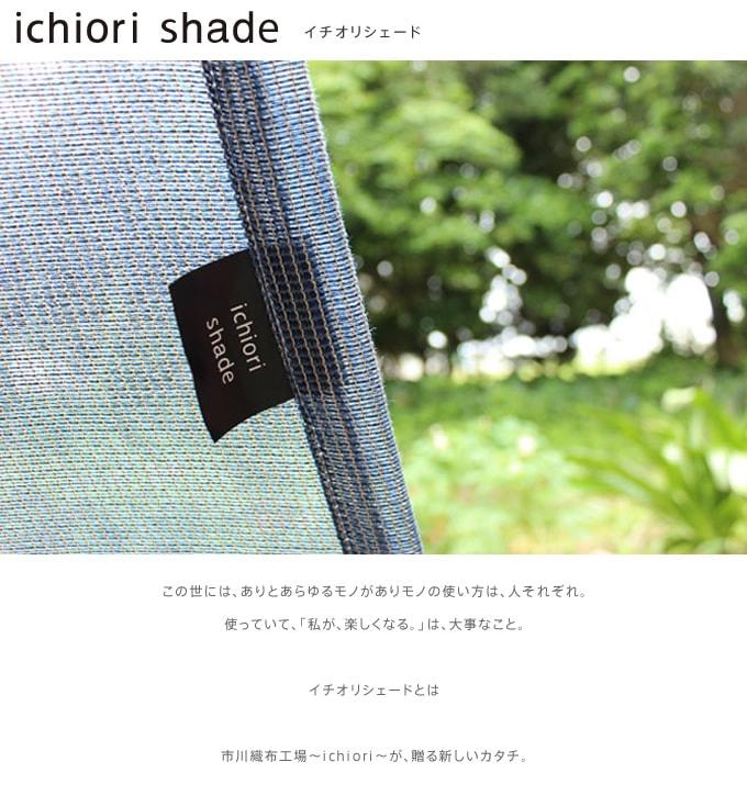 ichiori shade -イチオリシェード-