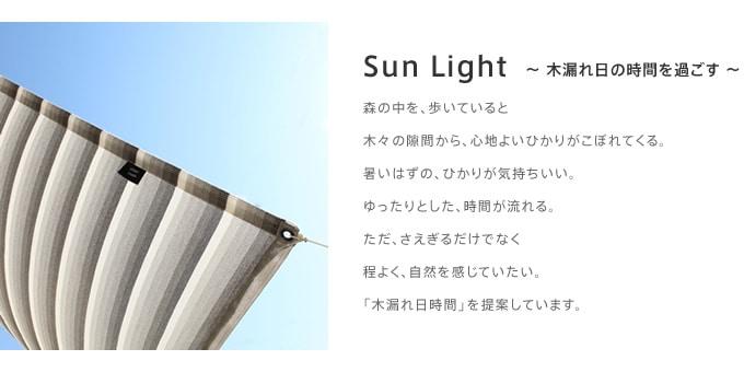Sun Light 〜 木漏れ日の時間を過ごす 〜
