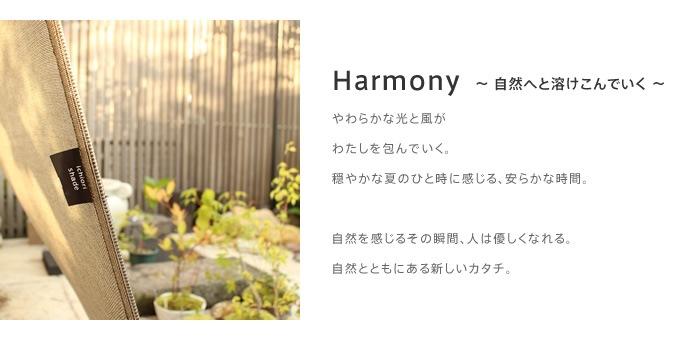 Harmony 〜 自然へと溶けこんでいく 〜