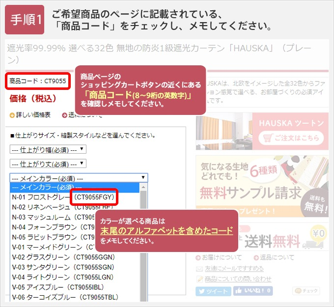 [手順1]ご希望商品のページに記載されている商品コードとカラー(色名)をチェックし、メモしておく。