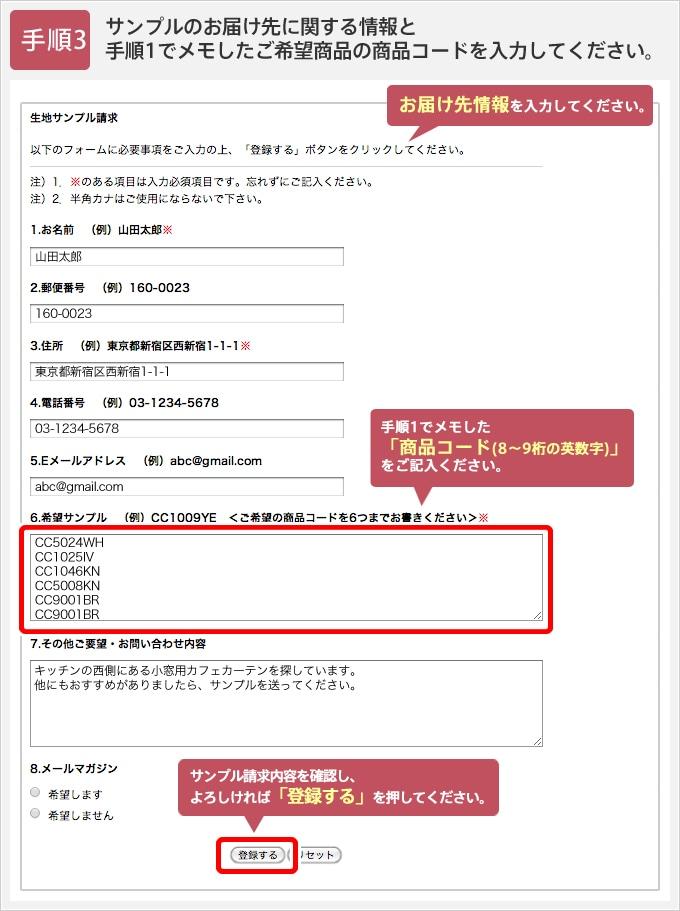 [手順3]サンプルのお届け先に関する情報(資料送付先情報)を入力してください。