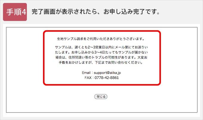 [手順4]備考欄に、手順1でメモしたご希望商品の商品コードとカラー(色名)をご記入ください。