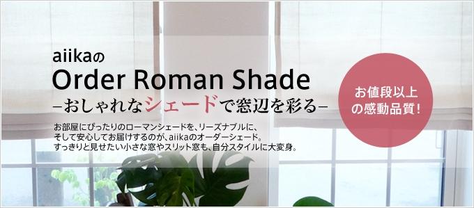 お値段以上の感動品質!  aiikaのOrder Roman Shade -おしゃれなシェードで窓辺を彩る- お部屋にぴったりのローマンシェードを、リーズナブルに、そして安心してお届けするのが、aiikaのオーダーシェード。すっきりと見せたい小窓やスリット窓も、自分スタイルに大変身。
