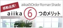 感動品質 aiikaのOrder Roman shade aiika6つのメリット