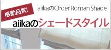 感動品質 aiikaのOrder Roman shade aiikaのシェードスタイル