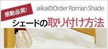 感動品質 aiikaのOrder Roman shade シェードの取り付け方法