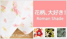 花柄、大好き! Roman Shade