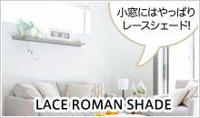 LACE ROMAN SHADE 小窓にはやっぱりレースシェード