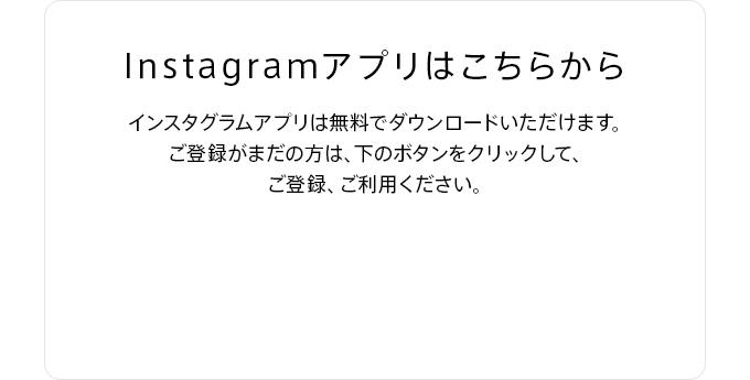 Instagramアプリはこちらから