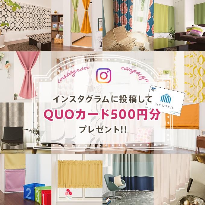 インスタグラムに投稿して、QUOカード500円分プレゼント!