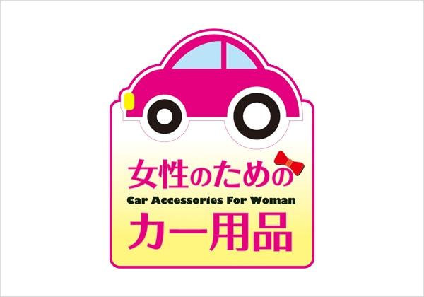 女性のためのカー用品