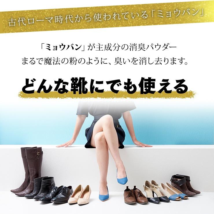 靴 消臭パウダー