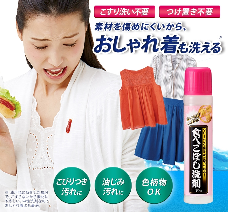 こぼし 洗剤 食べ