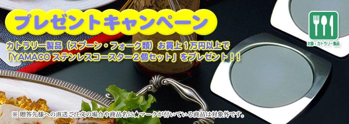 只今、カトラリー製品(ナイフ・フォーク・スプーン類)対象のプレゼントキャンペーン実施中!!