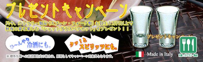 只今、カトラリー製品(ナイフ・フォーク・スプーン類)お買上1万円以上で、キャンペーン商品プレゼント!!