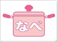 調理鍋製品(鍋・ケトル・フライパン)