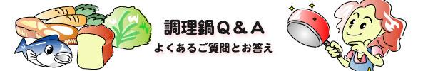 調理鍋製品 Q&A - よくあるご質問とお答え -