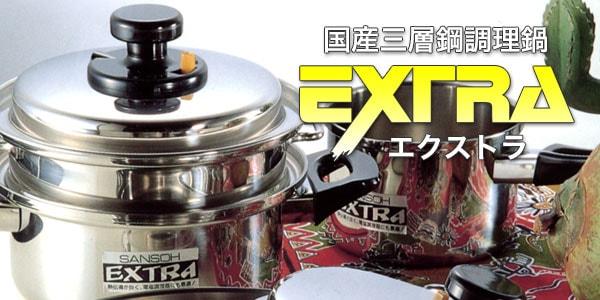 EXTRA(エクストラ)調理鍋シリーズ