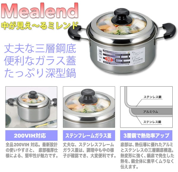 Mealend(ミレンド)調理鍋シリーズ