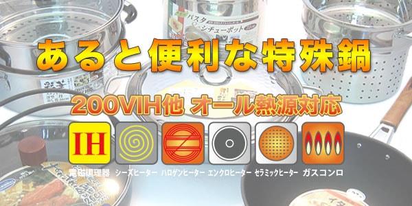 200VIH他 オール熱源対応特殊鍋シリーズ