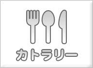 カトラリー(ナイフ・フォーク・スプーン)製品