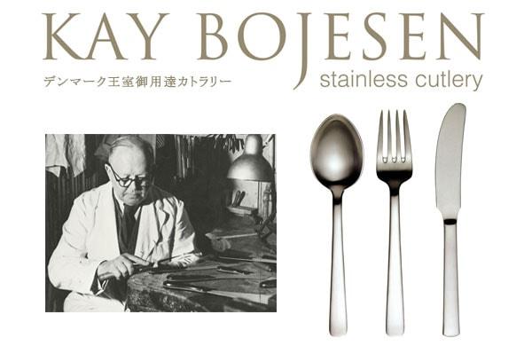 Kay Bojesen(カイボイスン)ブランドのご紹介