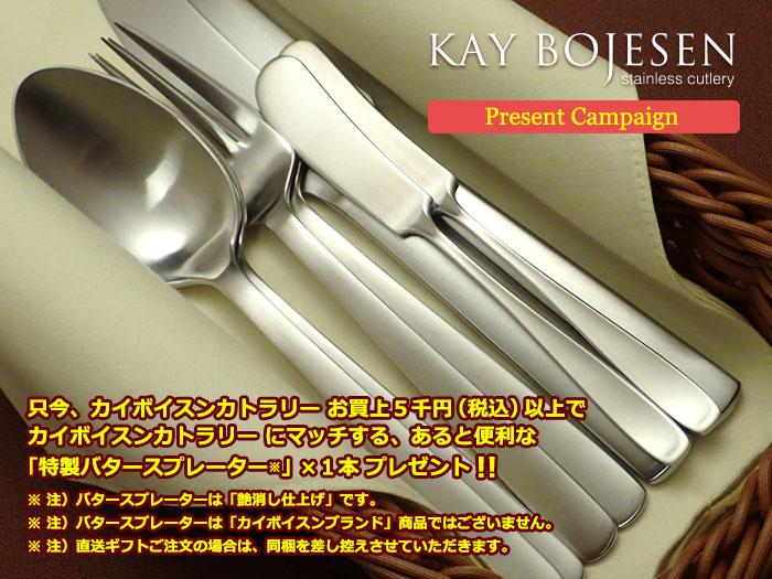 Kay Bojesen(カイボイスン)バタースプレータープレゼントキャンペーン