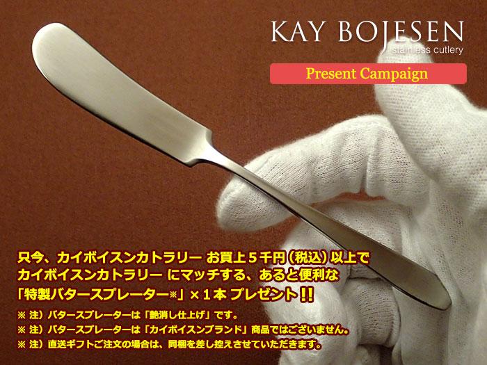 只今、カイボイスンブランドカトラリーお買上5千円以上で、キャンペーン商品プレゼント!!