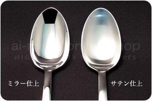 ※表面仕上は、サテン(艶消)仕上げと、ミラー(鏡面)仕上げの2パターンからご選択いただけます。