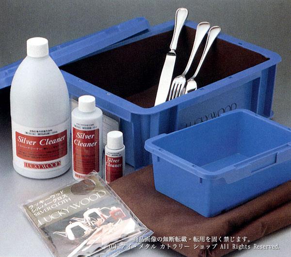 LUCKYWOOD(ラッキーウッド)シルバーケア 銀器の保管とお手入れ用品