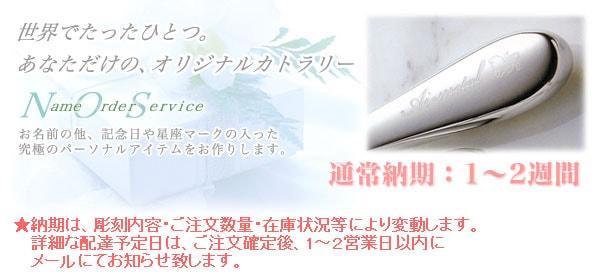 カトラリー名入れ彫刻サービス
