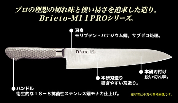Brieto(ブライト)包丁シリーズ