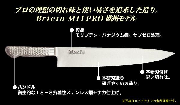 Brieto(ブライト)M11PRO 武光(日本鋼)シリーズ