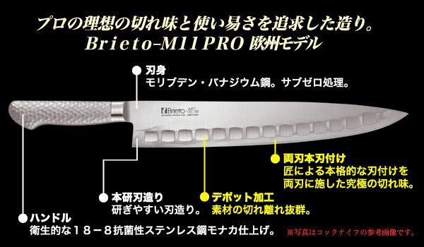 Brieto(ブライト)M11PRO ヨーロッパ・デポットモデルシリーズ