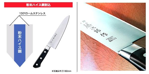 藤次郎(トウジロウ)粉末ハイス鋼 洋包丁シリーズ