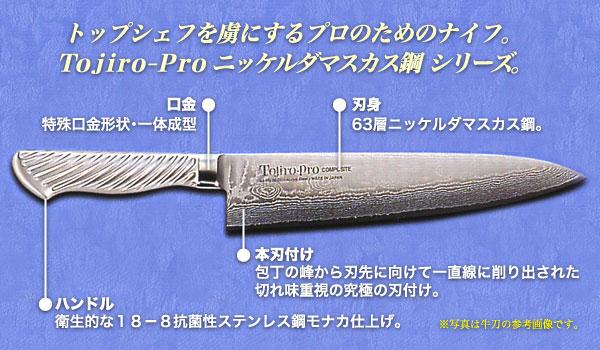 Tojiro-Pro(トウジロウ・プロ)包丁シリーズ