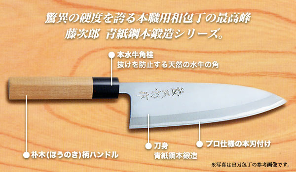 藤次郎(トウジロウ)青紙鋼本鍛造 和包丁シリーズ