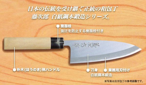藤次郎(トウジロウ)白紙鋼本鍛造 和包丁シリーズ