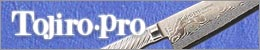 Tojiro Pro 包丁シリーズ
