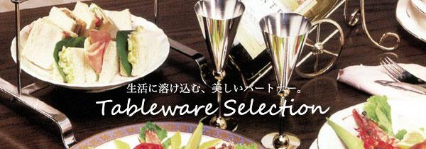 テーブルウェア(酒器・茶器)セレクションシリーズ