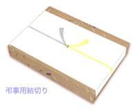 寿(鶴亀エンボス入)結び切り熨斗紙