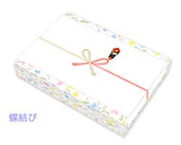 蝶結び熨斗紙
